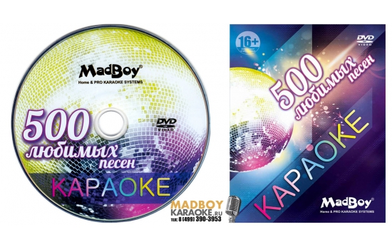 Диск на 500 караоке песен
