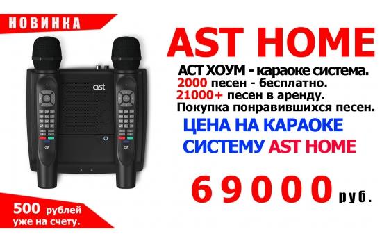 AST HOME караоке система для дома