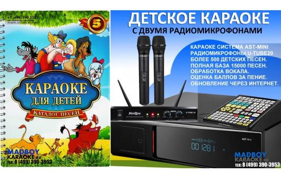 Детский караоке комплект AST-MINI плюс беспроводные микрофоны Madboy U-TUBE-20