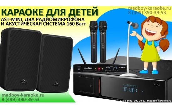Караоке для детей с акустическими колонками 160 ватт мощности, караоке системой AST-MINI, беспроводными микрофонами  Madboy U-TUBE-20.