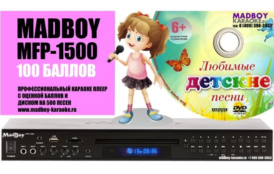 Караоке система MFP-1500 с детскими песнями и оценкой баллов.