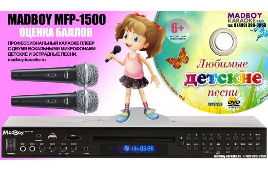 Детский комплект караоке Madboy MFP-1500 два вокальных микрофона SHURE SV100