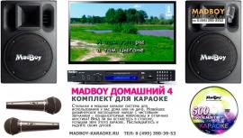 Madboy ДОМАШНИЙ 4 - комплект для караоке