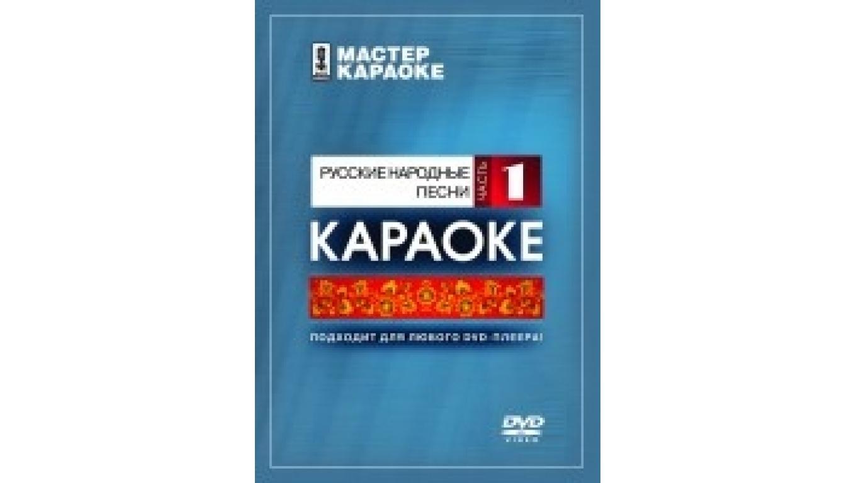 караоке по русский: