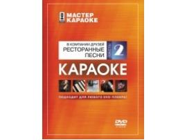 Dvd диск караоке в компании друзей. ресторанные песни  2