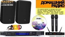 Караоке комплект ДОМАШНИЙ РАДИО с радиомикрофонами и акустикой 160 Ватт