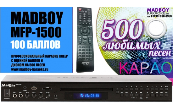 MadBoy MFP 1500 караоке с функцией подсчета баллов