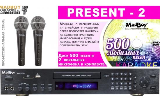 Madboy PRESENT-2 караоке комплект с расширенным интерфейсом управления.