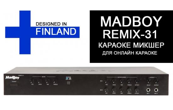 MADBOY REMIX-31: микшер для караоке, обновлённая модель