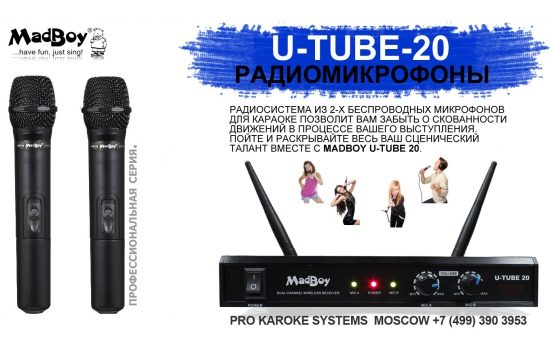 Madboy U TUBE 20 комплект беспроводных микрофонов