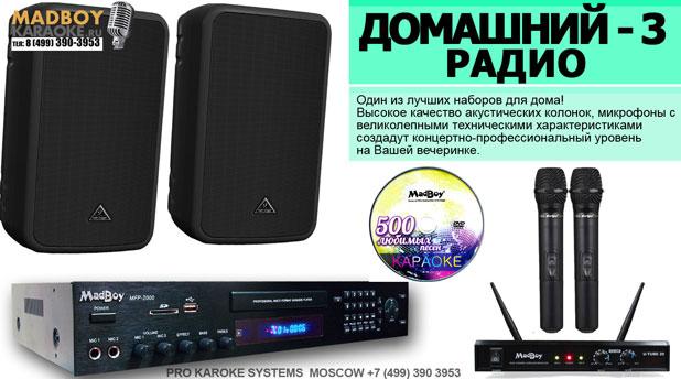 Dom-3-radio-slide-250-618