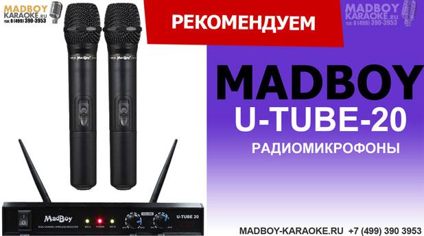 madboy-karaoke-u-tube-20-rekomenduem