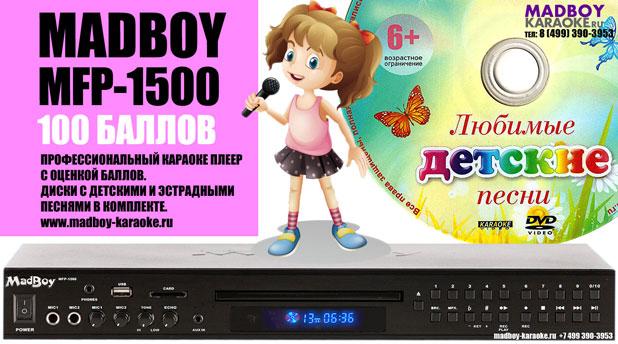 madboy_karaoke_player_mfp_1500_1440_792_detskoe_v2