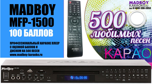 madboy_karaoke_player_mfp_1500_618_344